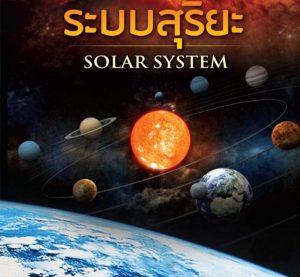 วิถีการโคจรของระบบสุริยะและดาวเคราะห์