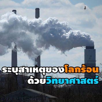 ก๊าซคาร์บอน สิ่งที่วิทยาศาสตร์ระบุสาเหตุของโลกร้อน